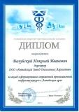 Алтайская торгово промышленная палата_1 (596x842)