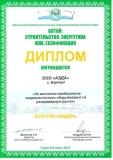 Алтай ЖКХ строительство_1 (596x842)