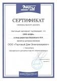 Дилер электроагрегата_1 (596x842)