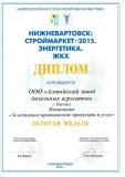 Нижневартовск_1 (596x842)