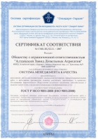 iso_9001_rus_big