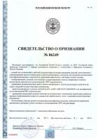 Свидетельство РРР о признании АЗДА_1