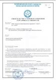 ДУТ-01 Сертификат о типовом одобрении_1