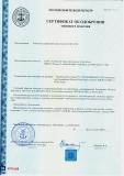 КУДГ-А1М_Сертификат РРР об одобрении типового изделия_1