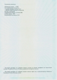 КУДГ-А1М_Сертификат РРР об одобрении типового изделия_2