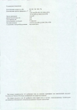 Свидетельство и Сертификат РРР об одобрении типа ДРА ЯМЗ_2