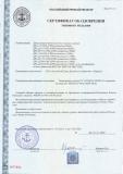 Свидетельство и Сертификат РРР об одобрении типа ДРА ЯМЗ_3