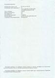 Свидетельство и Сертификат РРР об одобрении типа ДРА ЯМЗ_4